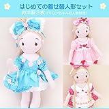 ◆ヘアアレンジドール 着せ替え人形 マロンちゃん お洋服3枚付き
