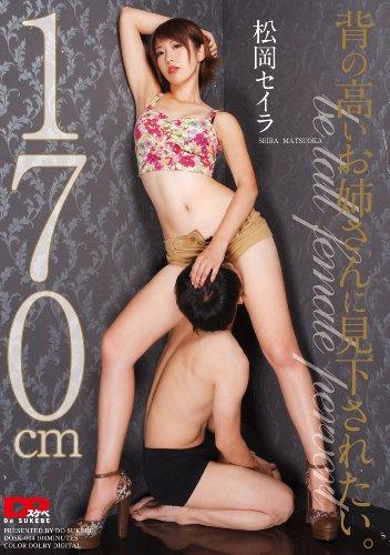 背の高いお姉さんに見下されたい。 松岡セイラ Doスケベ/妄想族 [DVD]