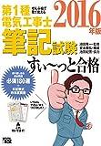 ぜんぶ絵で見ておぼえる 第1種電気工事士 筆記試験すい~っと合格(2016年版)