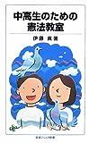 中高生のための憲法教室 (岩波ジュニア新書)