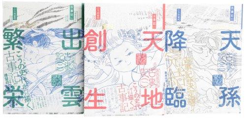 ぼおるぺん古事記 コミック 1-3巻セット