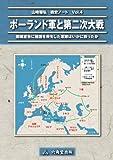 ポーランド軍と第二次大戦 山崎雅弘 戦史ノート
