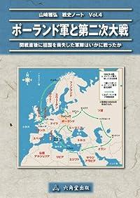 ポーランド軍と第二次大戦 (山崎雅弘 戦史ノート)