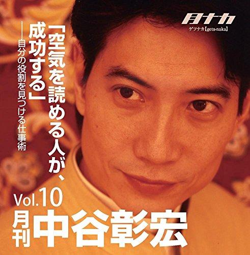月刊・中谷彰宏10「空気を読める人が、成功する」――自分の役割を見つける仕事術