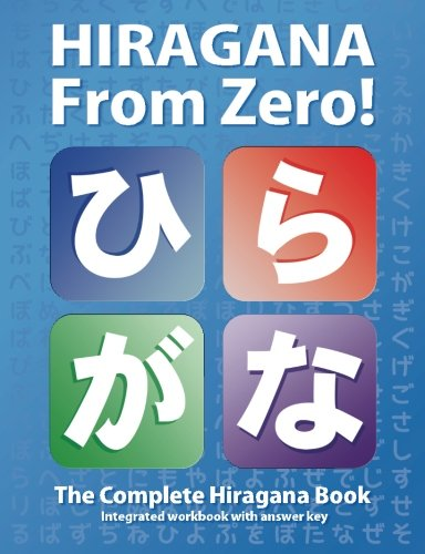 Hiragana From Zero!: The Complete Japanese Hiragana Book, with integrated Workbook and answer key (Japanese From Zero!) (Volume 1)