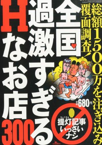 裏モノJAPAN (ジャパン) 別冊 全国過激すぎるHなお店300 2013年 01月号 [雑誌]