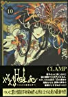 ×××HOLiC 第10巻 2006年11月17日発売