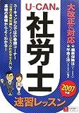 U‐CANの社労士速習レッスン〈2007年版〉