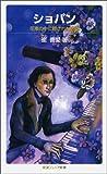 ショパン――花束の中に隠された大砲 (岩波ジュニア新書)