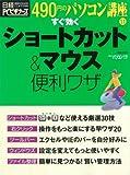 すぐ効くショートカット&マウス便利ワザ (日経BPパソコンベストムック—490円のパソコン講座)