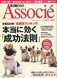 日経ビジネス Associe (アソシエ) 2009年 9/1号 [雑誌]