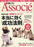 ��Хӥ��ͥ� Associe (��������) 2009ǯ 9/1�� [����]