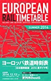 ヨーロッパ鉄道時刻表2014年夏ダイヤ号