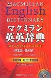 マクミラン英英辞典 第2版 2色刷