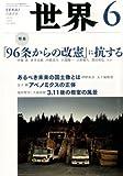 世界 2013年 06月号 [雑誌] [雑誌] / 岩波書店 (刊)