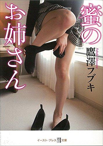 蜜のお姉さん (悦文庫) (イースト・プレス悦文庫)