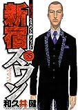 新宿スワン(35) (ヤンマガKCスペシャル)
