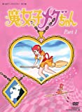 想い出のアニメライブラリー 第10集 魔女っ子メグちゃん DVD-BOX デジタルリ...[DVD]