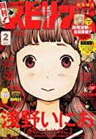 月刊!スピリッツ 2014年 2/1号 [雑誌]