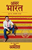 #5: Amar Bharat (Immortal India - Hindi): Articles and Speeches by Amish