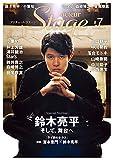 アクチュール・ステージ #7 (キネマ旬報ムック)