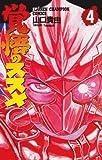 覚悟のススメ 4 (少年チャンピオン・コミックス)