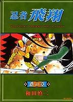 忍者飛翔 塔の章 (MFコミックス フラッパーシリーズ)