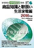 家電製品アドバイザー資格 商品知識と取扱い 生活家電編  2016年版 (家電製品資格シリーズ)
