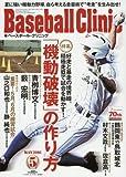 Baseball Clinic(ベースボール クリニック) 2016年 05 月号 [雑誌]
