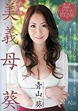 美義母 葵 青山葵 マドンナ [DVD]