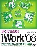[すぐにできる!] iWork'08