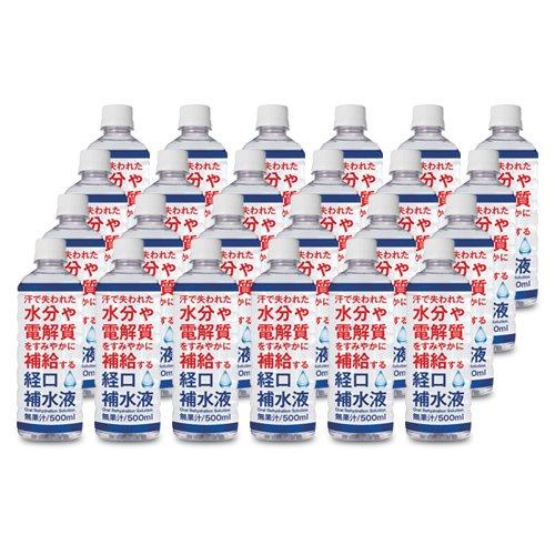 経口補水液48本