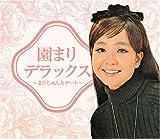 園まりデラックス~まりちゃんとデート~
