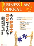 BUSINESS LAW JOURNAL (ビジネスロー・ジャーナル) 2008年 07月号 [雑誌]