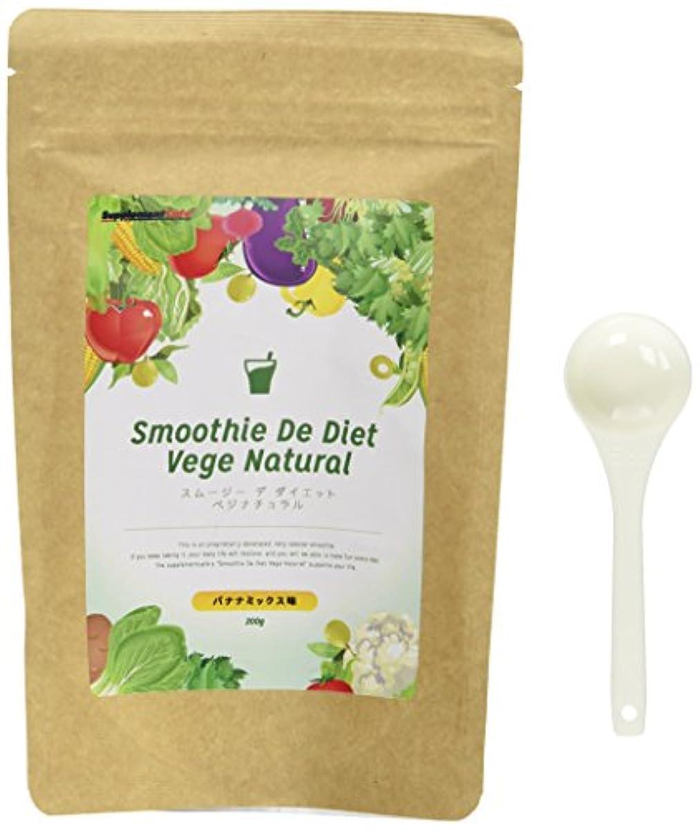 서플리먼트 카페 그린스무지  다이어트 더 내츄럴 효소352종류(바나나 믹스 맛) 약1개월분