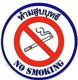 Amazon.co.jp[ Sサイズ] タイ文字 禁煙 喫煙禁止 (ブルー & レッド) アジアン ステッカー [タイ雑貨 Thailand Sticker]
