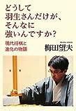 どうして羽生さんだけが、そんなに強いんですか?現代将棋と進化の物語