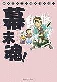 幕末人物エッセイコミック 幕末魂! (ウィングス・コミックス・デラックス) (WINGS COMICS)