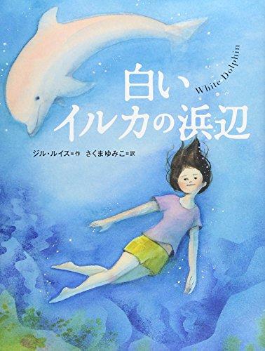 白いイルカの浜辺 (児童図書館・文学の部屋)