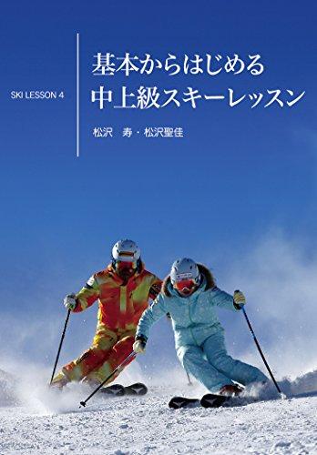 基本からはじめる中上級スキーレッスン Ski Lesson 4 松沢寿、松沢聖佳 [DVD]