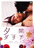 夕闇ダリア[DVD]