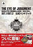 THE EYE OF JUDGMENT BIOLITH REBELLION~機神の叛乱~SET.1/SET.2公式ハンドブック (ホビージャパンMOOK 231) (商品イメージ)