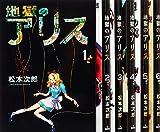 地獄のアリス コミック 全6巻完結セット (愛蔵版コミックス)