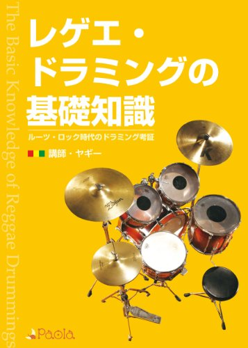 Basic knowledge of reggae and drumming-historical investigation of the drumming of roots and rock [DVD]