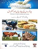 img - for Diseases of Dairy Animal & Control (Urdu Edition) book / textbook / text book