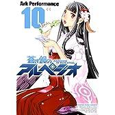 蒼き鋼のアルペジオ  10巻 (ヤングキングコミックス)