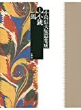img - for Kojima nobuo tanpen shusei. 1 (Shoju uma). book / textbook / text book