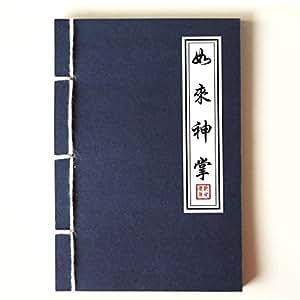vintage notizbuch kung fu din a5 blanko unliniert traditionelle fadenbindung. Black Bedroom Furniture Sets. Home Design Ideas