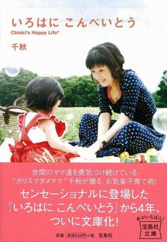 いろはに こんぺいとう [宝島社文庫] (宝島社文庫 C ち 1-1)