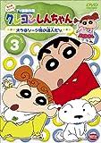 クレヨンしんちゃん TV版傑作選 第4期シリーズ 3 オラはソージ機の達人だゾ [DVD]